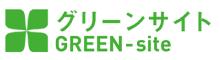 グリーンサイト